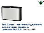Tork Xpress диспенсер настольный для листовых полотенец Н2, фото 4