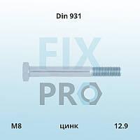 Болт c шестигранной головкой высокопрочный с неполной резьбой DIN 931 M8 цинк класс прочности 12,9 7798-70