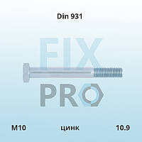 Болт DIN 931 M10 10,9 цинк