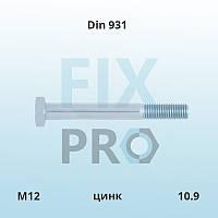 Болт c шестигранной головкой высокопрочный с неполной резьбой DIN 931 M12 класс прочности 10.9 цинк
