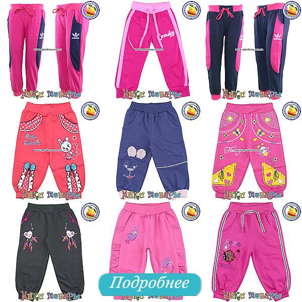 Детские спортивные, трикотажные, велюровые, с флисом и без, брюки для девочек
