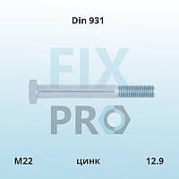 Болт c шестигранной головкой высокопрочный с неполной резьбой DIN 931 M22 класс прочности 12,9 цинк