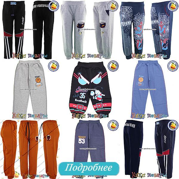Спортивные брюки для мальчика, весна- осень
