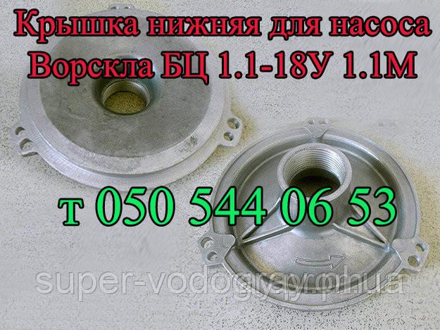 Крышка для насоса Ворскла БЦ 1.1-18У1.1М (нижняя со штуцером)