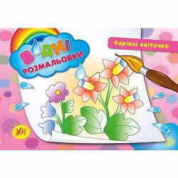 Водні розмальовки Чарівні квіточки