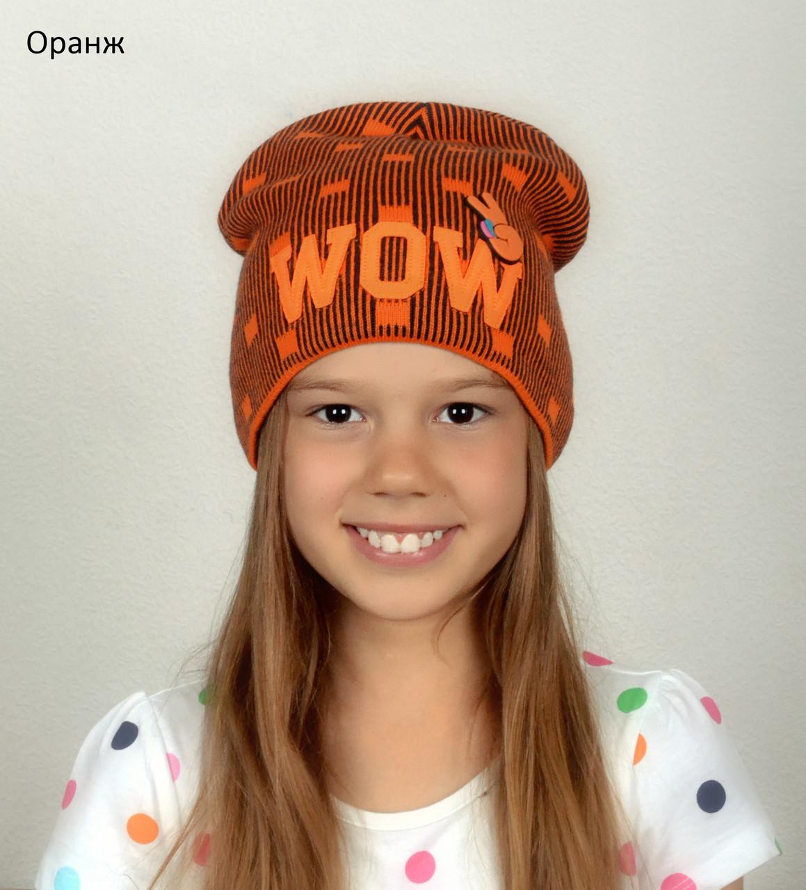 №109 ✌ WOW ✌ Двойная шапка осень/зима, внутри х/б. 4-12 лет (р.52-56) В наличии в оранжевом цвете