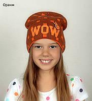 №109 ✌ WOW ✌ Двойная шапка осень/зима, внутри х/б. 4-12 лет (р.52-56) В наличии в оранжевом цвете, фото 1
