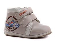 Демисезонные ботинки на мальчика. D1635 Бежевый (8пар 20-25)