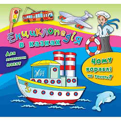 Енциклопедія в казках Чому кораблі не тонуть?