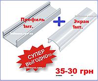 Светодиодный профиль ЛП7 7х15,5 с Рассеивателем Пластик, фото 1