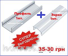 Світлодіодний профіль ЛП7 7х15,5 Б/А з Розсіювачем Пластик