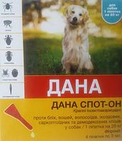 Дана Спот-Он для собак и щенков более 20 кг (4 пип.х 3 мл) с фипронилом