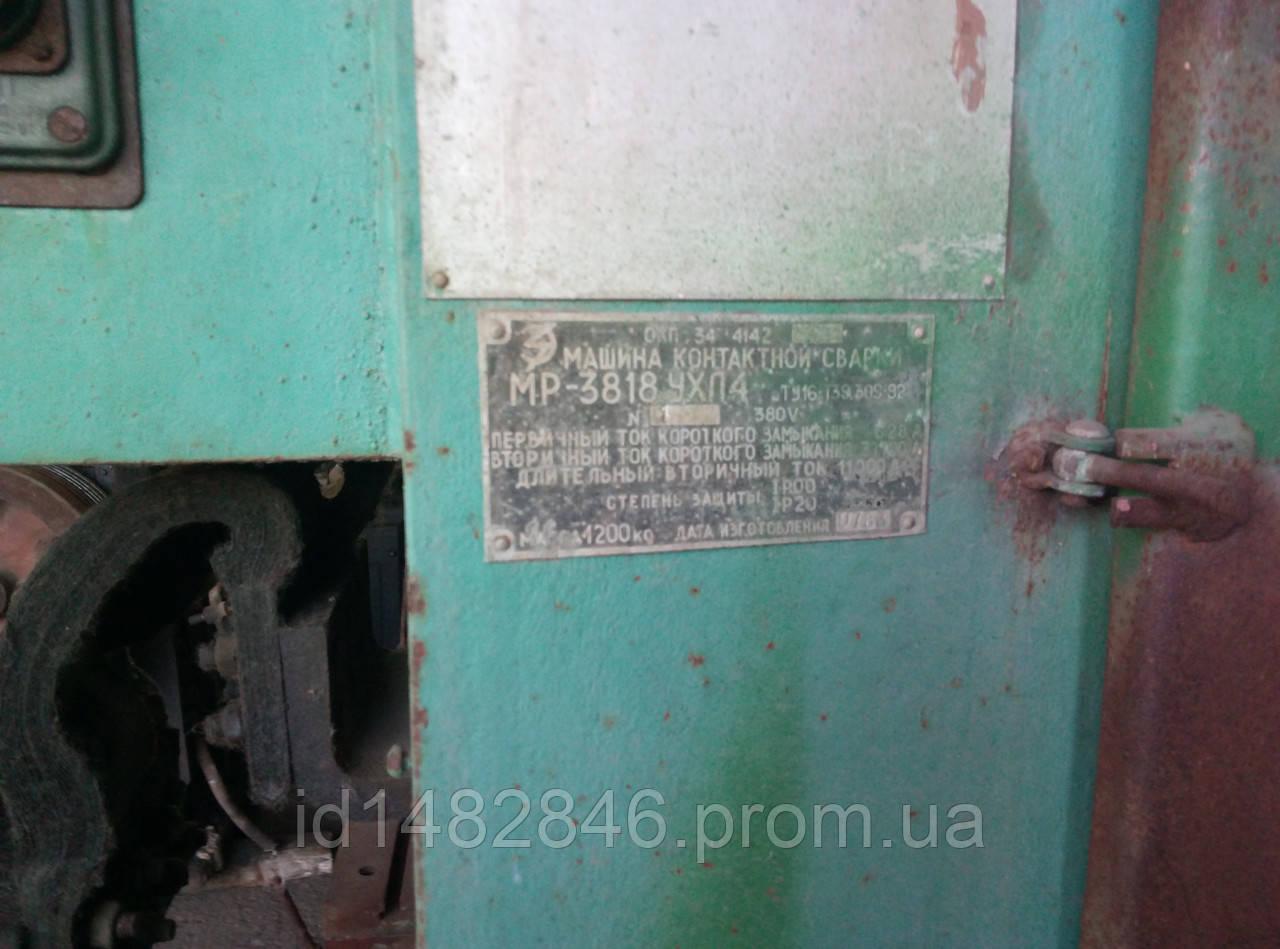 Машина контактной сварки МР-3818