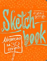 Книги для рисования. Скетчбук Малюємо за 30 секунд (помаранч)