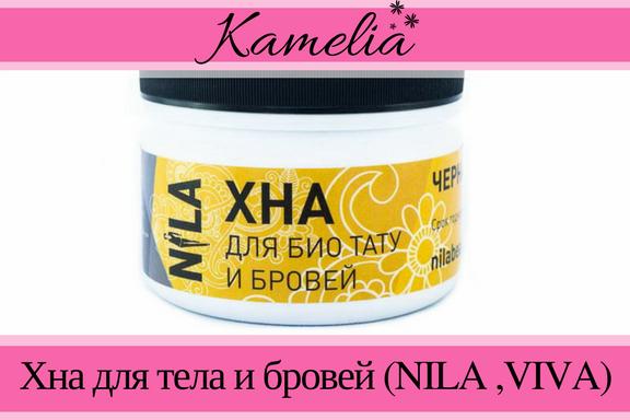 Хна для тіла та брів ( NILA ,VIVA )