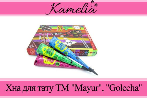 """Хна для тату TM """"Mayur"""", """"Golecha"""""""