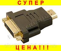 Переходник DVI (папа) - HDMI (папа) DL-1339