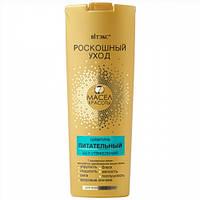 Белита - Витэкс Шампунь питательный без утяжеления для всех типов волос Роскошный уход - 7 масел красоты