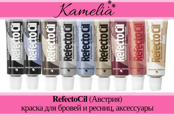 RefectoСil (Австрия) - краска для бровей и ресниц, аксессуары