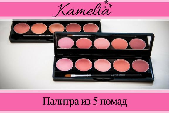 Палитра из 5 помад (5 Lipstick palette)