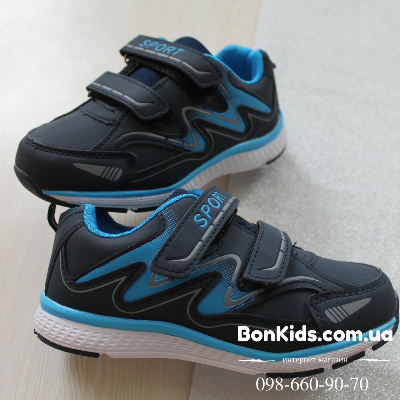 Кроссовки на мальчика детская спортивная обувь тм Tom.m р. 27