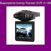 Видеорегистратор Pioneer DVR H-198!Акция