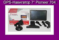 "GPS-Навигатор 7"" Pioneer 704!Опт"