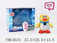 """Интерактивно-обучающая игрушка """"Пингвиненок Вилли"""""""
