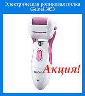 Электрическая роликовая пилка Gemei 3053!Акция