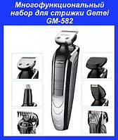 Многофункциональный набор для стрижки Gemei GM-582!Опт