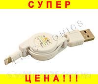 Кабель USB - iPhone 5 (рулетка)