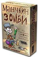 """Настольная игра """"Манчкин Зомби"""", 1001"""