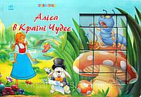 Аліса в Країні Чудес. Серія: КУБОПАЗЛИ, фото 1