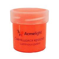 Светонакопительная акриловая краска Acmelight, оранжевая, 20мл