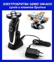 ЭЛЕКТРОБРИТВА GEMEI GM-8030 сухое и влажное бритье!Опт