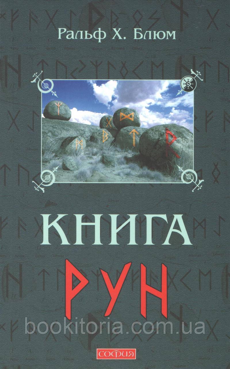 Блюм Р. Книга Рун.
