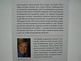 Бурбо Л. Исцеление пяти травм., фото 6