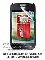 Глянцевая защитная пленка для LG D170 L40 Dual