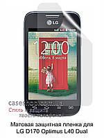 Матовая защитная пленка для LG D170 L40 Dual