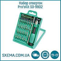 Набор отверток Pro'sKit SD-9802 для оргтехники и электроники