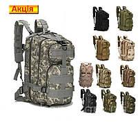 Рюкзак военный тактический штурмовой с USB походной Molle 36 л.