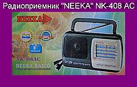 """Радиоприемник """"NEEKA"""" NK-408АC!Опт"""