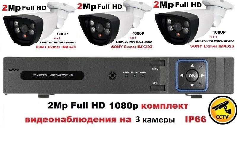 Full HD 1080p 2Mp комплект видеонаблюдения на 3 камеры IP-66