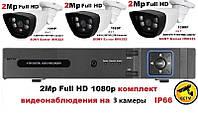 Full HD 1080p 2Mp комплект видеонаблюдения на 3 камеры IP-66, фото 1