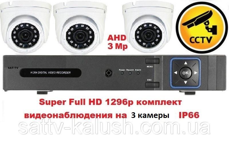 Super Full HD 1296p 3Mp комплект видеонаблюдения на 3 камеры IP-66