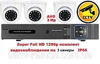Super Full HD 1296p 3Mp комплект видеонаблюдения на 3 камеры IP-66, фото 1