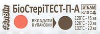 Индикаторы паровой стерилизации БиоСтериТЕСТ-П-132/20, 120/45, 126/30 (1000 шт.)