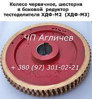 Головка к тестоделителю ХДФ-М2, ХДФ-М3, ХДФ (ремонт), червячная пара, шестерни на тестоделитель ХДФ М2