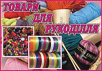 Вязание на заказ , вышивка бисером и крестиком на заказ .