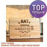 Разделочная доска именная Ешьте, пейте, женитесь / товары для кухни